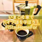 超オススメ! Goethe-Institut の Podcast #IStayHomeFor